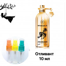 Montale Arabians 10 ml Отливант-Спрей
